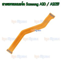 สายแพรเมนบอร์ด - Samsung A20 / A205F
