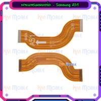 สายแพรเมนบอร์ด - Samsung A51 / A515F