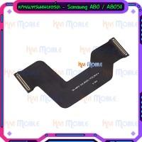 สายแพรเมนบอร์ด - Samsung A80 / A805F