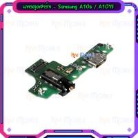 แพรตูดชาร์จ - Samsung A10s / A107F / งานแท้