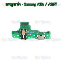 แพรตูดชาร์จ - Samsung A20s / A207 / งานแท้