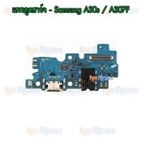แพรตูดชาร์จ - Samsung A30s / A307F