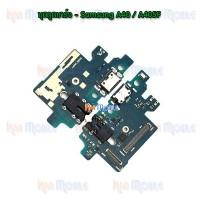 แพรตูดชาร์จ - Samsung A40 / A405F