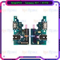 แพรตูดชาร์จ - Samsung A51 / A515F