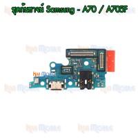 แพรตูดชาร์จ - Samsung A70 / A705F / งานแท้