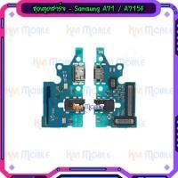 แพรตูดชาร์จ - Samsung A71 / A715F