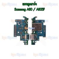 แพรตูดชาร์จ - Samsung A80 / A805F / งานแท้