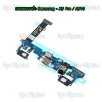 แพรตูดชาร์จ - Samsung A9Pro / A910