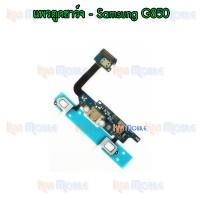 แพรตูดชาร์จ - Samsung G850