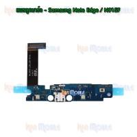 แพรตูดชาร์จ - Samsung Note Edge / N915F