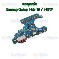 แพรตูดชาร์จ - Samsung Galaxy Note10 / N970F