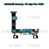 แพรตูดชาร์จ - Samsung S6edge Plus / S6edge+ / G928