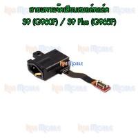 สายแพรแจ๊คเสียบสมอล์ทอล์ค - Samsung S9(G960F) / S9plus(G965F)
