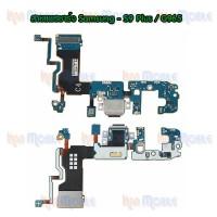 แพรตูดชาร์จ - Samsung S9Plus / S9+ / G965