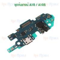 แพรตูดชาร์จ - Samsung A10 / A105F / งานแท้