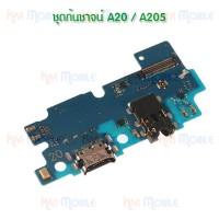 แพรตูดชาร์จ - Samsung A20 / A205 / งานแท้