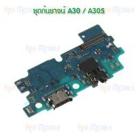 แพรตูดชาร์จ - Samsung A30 / A305 / งานแท้