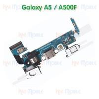แพรตูดชาร์จ - Samsung A5 / A500