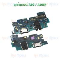 แพรตูดชาร์จ - Samsung A50 / A505 / งานแท้