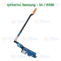แพรตูดชาร์จ - Samsung S4 / i9500
