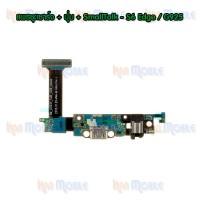 แพรตูดชาร์จ - Samsung S6edge / G925