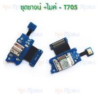 แพรตูดชาร์จ - Samsung T705 / Tab S 8.4