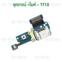 แพรตูดชาร์จ - Samsung T715