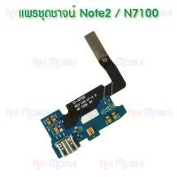 แพรตูดชาร์จ - Samsung Note2 / N7100
