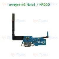 แพรตูดชาร์จ - Samsung Note3 / N9000 / N9005