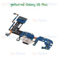 แพรตูดชาร์จ - Samsung S8Plus / S8+ / G955