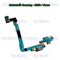 แพรตูดชาร์จ - Samsung i9250 / Nexus