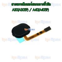 สายแพรเซ็นเซอร์สแกนลายนิ้วมือ - Samsung A30(A305F) / A40(A405F)