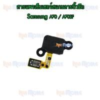 สายแพรเซ็นเซอร์สแกนลายนิ้วมือ - Samsung A70 / A705F