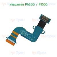 สายแพร Samsung - P6200 / P3100 (แพรจอ)