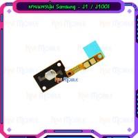 สายแพรปุ่ม - Samsung J1 / J100F