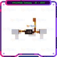สายแพรปุ่ม - Samsung J200