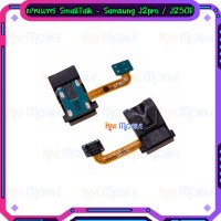 สายแพรแจ๊คหูฟัง(Small Talk) - Samsung J2Pro / J250F