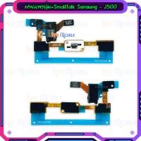 สายแพรปุ่ม+SmallTalk - Samsung J5 / J500F