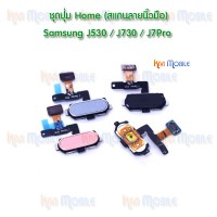 ชุดปุ่ม Home - Samsung J530 / J730 / J7pro (สแกนลายนิ้วมือ)