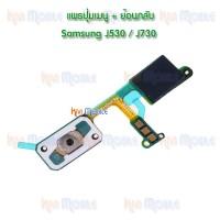สายแพร Samsung - J530 / J730 / J7Pro / J400 (แพรปุ่ม+ย้อนกลับ)