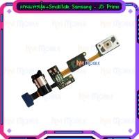 สายแพรปุ่ม+SmallTalk - Samsung J5Prime