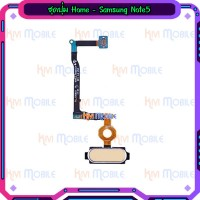 ชุดปุ่ม Home - Samsung Note5