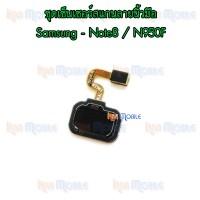 สายแพรเซ็นเซอร์สแกนลายนิ้วมือ - Samsung Note8 / N950F