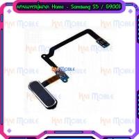 ชุดปุ่ม Home - Samsung S5 / G900F