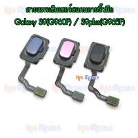 สายแพรเซ็นเซอร์สแกนลายนิ้วมือ - Samsung S9(G960F) / S9Plus(G965F)
