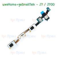 สายแพรปุ่ม+SmallTalk - Samsung J7 / J700F