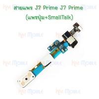 สายแพรปุ่ม+SmallTalk - Samsung J7Prime / G610