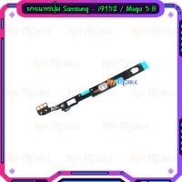 สายแพรปุ่ม - Samsung i9152 / Mega5.8
