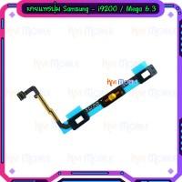 สายแพรปุ่ม - Samsung i9200 / Mega6.3