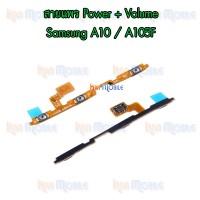 สายแพร Power+Volume - Samsung A10 / A105F